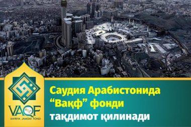 """Саудия Арабистонида """"Вақф"""" фонди тақдимот қилинади"""