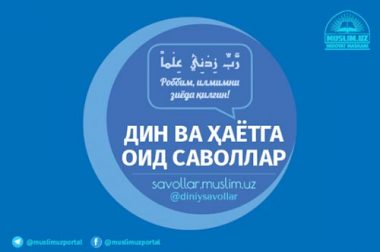 """""""Дин ва ҳаётга оид саволлар"""" онлайн расмий канал ишга тушди"""
