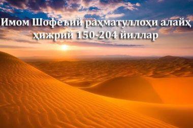 Имом Шофеъий раҳматуллоҳи алайҳ