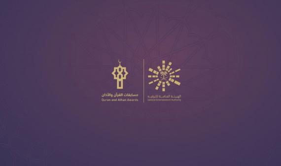 Саудия Арабистонида мукофот фонди 3,2 миллион доллар бўлган Қуръони карим танлови ўтказилмоқда