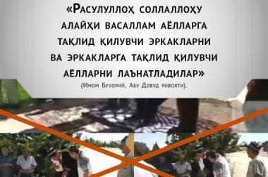 """""""Куёв салом"""" – аёлликни истаётганлар"""