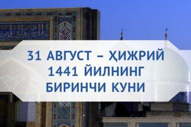 31 АВГУСТ – ҲИЖРИЙ 1441 ЙИЛНИНГ БИРИНЧИ КУНИ