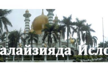 Малайзияда Ислом