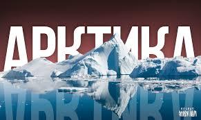 Арктика музлари шунчалар тез эрияптими ёхуд инсоният яна бир мослашув жараёнидами?