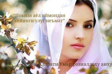 Фарзанд тарбиясида онанинг ўрни