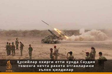 Ҳусийлар охирги етти кунда Саудия томонга нечта ракета отганларини эълон қилдилар