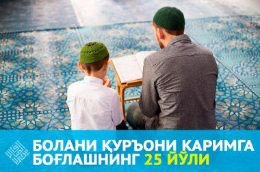 Болани Қуръони каримга боғлашнинг 25 йўли