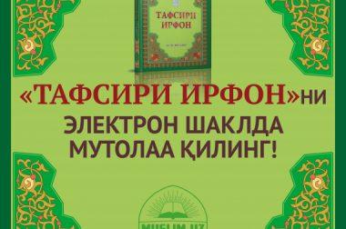 """""""ТАФСИРИ ИРФОН""""ни электрон шаклда мутолаа қилинг!"""