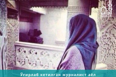 Ўғирлаб кетилган журналист аёл қандай иймонга келди?