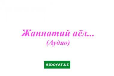 Жаннатий аёл… (Аудио)