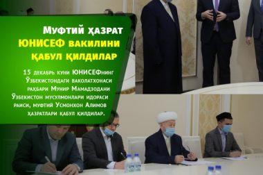 Муфтий ҳазрат ЮНИСЕФ вакилини қабул қилдилар