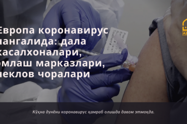 Eвропа коронавирус чангалида: дала касалхоналари, эмлаш марказлари, чеклов чоралари