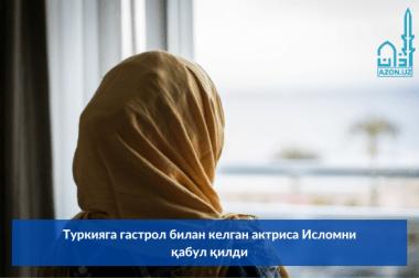 Туркияга келган актриса Исломни қабул қилди