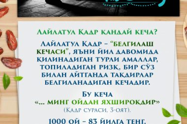 Ғафлатда қолманг! Тақдирлар белгиланадиган кеча – Лайлатул қадр кечаси