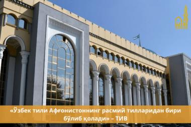 «Ўзбек тили Афғонистоннинг расмий тилларидан бири бўлиб қолади» – ТИВ